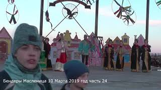 Бендеры Масленица 10 Марта 2019 год часть 24  б Добрыня