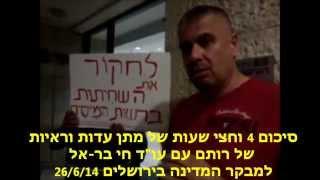 חי בר-אל ובעיקר רותם מדווחים על מתן העדות למבקר 26/6/14 Rafi Rotem