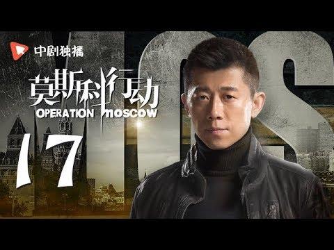 莫斯科行动 17 | Operation Moscow 17(夏雨、吴优、姚芊羽 领衔主演)