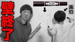 【悲報】壁終了のお知らせ。チビキン画伯による油性ペンの大芸術を消すことはできるのか。