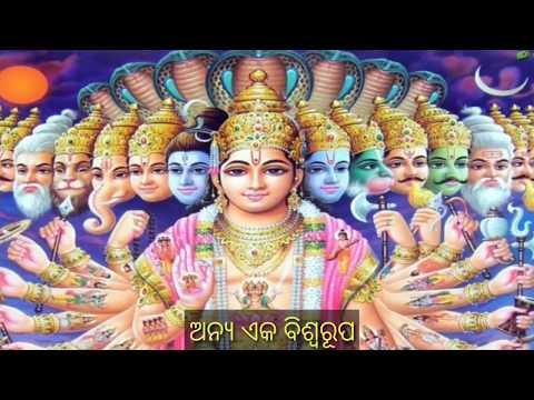 Anya eka Biswarupa I Odia Bhajan | Kumar Bapi