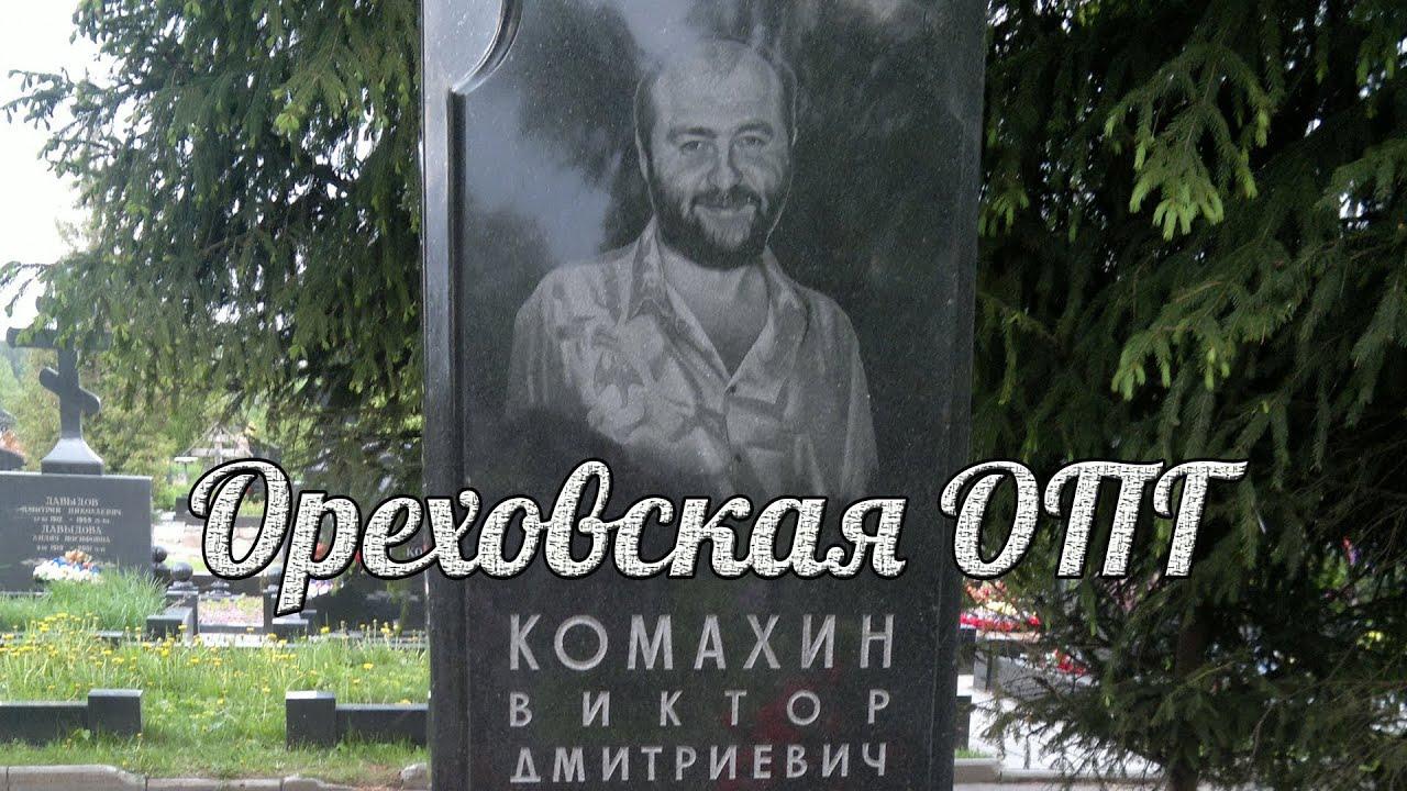 ореховская братва фото