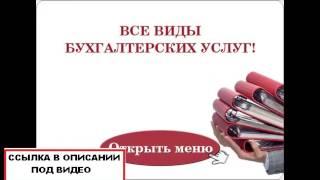 реклама бухгалтерских услуг(Первичная консультация бухгалтерских услуг БЕСПЛАТНО по этой ссылке: http://vk.cc/3wTBKY., 2015-03-03T10:18:08.000Z)