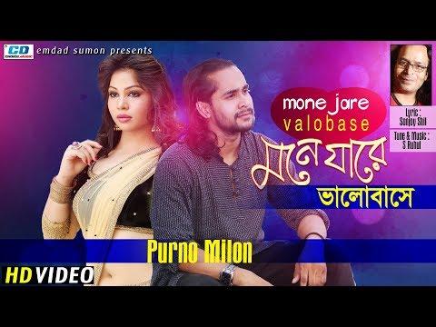 Mone Jare Valobashe | Purno Milon | Sanjay Shill | S Ruhul | Bangla New Music Video | 2017