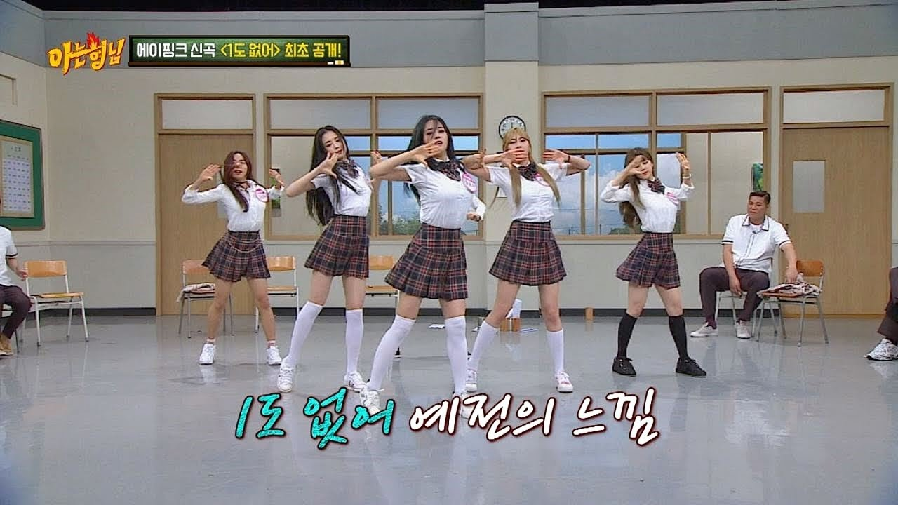 [Released for the 1st time] 'Not even one bit' by Apink- Knowing Bros 134