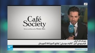 افتتاح فعاليات مهرجان كان بفيلم كافيه سوسايتي للمخرج وودي آلن