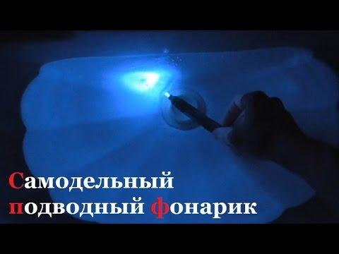 Подводный фонарик своими