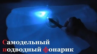Подводный фонарик своими руками. ( Make Home # 46 )(В этом видео я расскажу как сделать водонепроницаемый фонарик, который отлично светит под водой . Вдохновил..., 2014-07-21T12:41:29.000Z)
