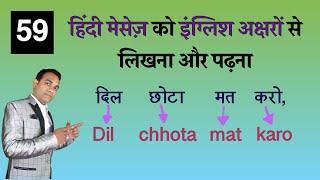 विडीओ 59 आसान है हिंदी नाम ,शब्दों को इंग्लिश में लिखना और पढ़ना,देखे फूल कोर्स घर बैठे