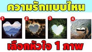 ทายนิสัย!! เลือกหัวใจ 1 ดวงที่ชอบที่สุด 1 แบบ บอกได้ว่าเราเป็นคนรักแบบไหน!?