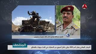 الجيش الوطني يعلن اسر 300 حوثي خلال أسبوع من المعارك في ثلاث جبهات بالضالع