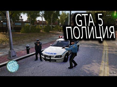 Видео GTA 5 Прохождение   Гонки На Полицейских Машинах   Мультики Для Детей.