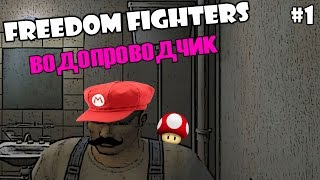 Freedom Fighters - Водопроводчик #1(Прохождение игры Freedom Fighters. Друзья, если вам нравятся видео, не забываем поддерживать и ставить лайки :3., 2016-01-01T13:09:09.000Z)