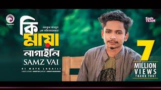Samz Vai | Ki Maya Lagaili | কি মায়া লাগাইলি মোরে | Bengali Song | 2019