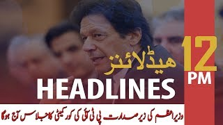 ARY News Headlines | PM Imran to chair PTI's core committee meeting today | 12 PM | 15 Nov 2019