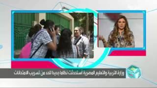 تفاعلكم : وزارة التعليم المصرية عاجزة عن وقف تسريب الامتحانات