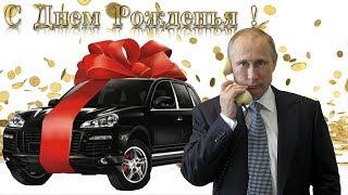 Поздравление с днём рождения для Раисы от Путина