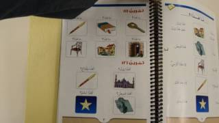 Madinah Arabic Course Book 1 Leson 1 Part 3 (Reading)