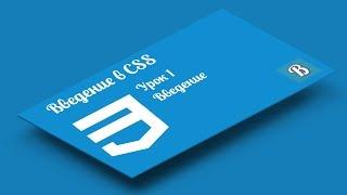 Введение в CSS. Урок 1  Введение в технологию CSS | Каскадные таблицы стилей