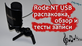 Rode NT USB распаковка, обзор и тестовые записи