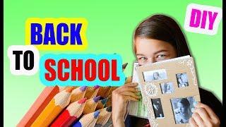 Back To School 2017 ♥DIY♥КАНЦЕЛЯРИЯ К ШКОЛЕ♥СНОВА В ШКОЛУ