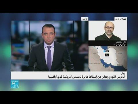 إيران تعلن إسقاط طائرة مسيرة أمريكية اخترقت مجالها الجوي  - نشر قبل 45 دقيقة