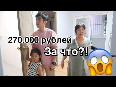 Смотрим новую квартиру/ Цены на жильё в Корее