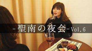 【聖南の夜会vol.6】26歳バツイチ女子×島袋聖南。