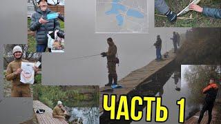 ЛОВИТСЯ ли здесь ЩУКА Соревнования по рыбалке Часть 1 Рыбалка Осенью на спиннинг с берега