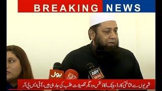 Inzemam Ul Haq Media Talk After Pakistan Losing Series Against New zeland 3_0 14 January 2018