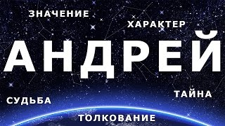 видео Значение мужского имени Александр. Тайна имени Александр