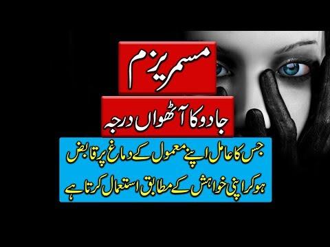 mesmerizing-in-urdu---jadoo-ki-ilmi-shakal---purisrar-dunya-urdu-documentaries