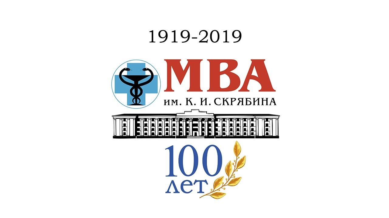 Фильм к Юбилею 100 лет Академии МГАВМиБ – МВА имени К.И. Скрябина