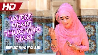 vuclip LATEST HEART TOUCHING NAAT - JAB ZUBAAN PAR MUHAMMAD - GULAAB - OFFICIAL HD VIDEO - HI-TECH ISLAMIC