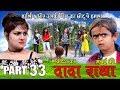 """Khandesh ka DADA part 33 """"डार्लिंग और उसकी गैंग का छोटू पर अटैक """""""