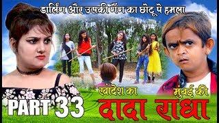 khandesh-ka-dada-part-33-