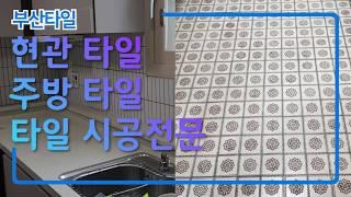 주방타일 현관타일 인테리어 (feat.부산타일) | 부…