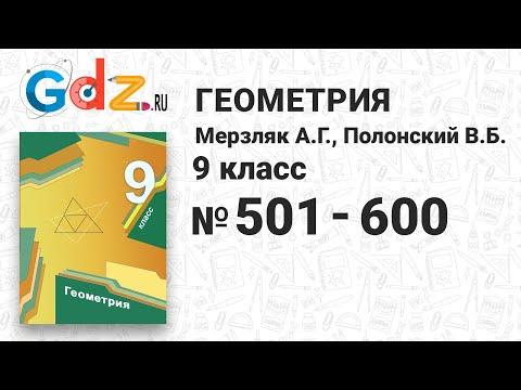 № 501-600 - Геометрия 9 класс Мерзляк