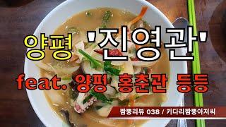 038 진영관 (경기도 양평) 짬뽕맛집 리뷰 &…