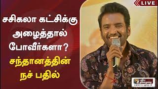 சசிகலா கட்சிக்கு அழைத்தால் போவீர்களா?-சந்தானத்தின் நச் பதில் | Santhanam Funny Speech Parris Jeyaraj