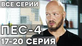 Сериал ПЕС 4 СЕЗОН - 17-20 серия - ВСЕ СЕРИИ ПОДРЯД | СЕРИАЛЫ ICTV