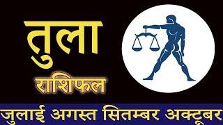 tula libra rashi   july   august   September   October   rashifal in hindi   2019