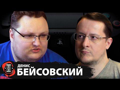Денис Бейсовский - про друзей, хейтеров, лохотрон, Playstation Plus для ленивых / Большое интервью