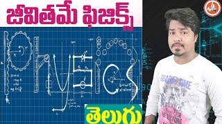 Life of Physics | History of Physics | Unknown Facts in Telugu | Vikram Aditya Latest Videos | EP#22