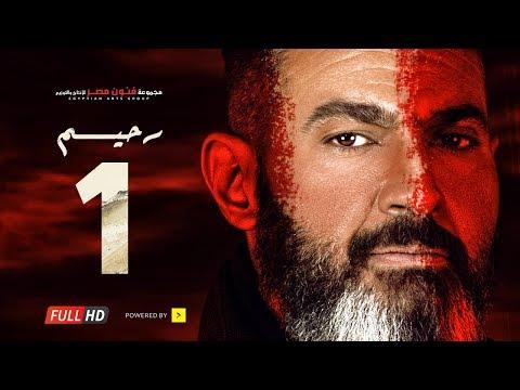مسلسل رحيم الحلقة 1 الأولى  - بطولة ياسر جلال ونور | Rahim series - Episode 01