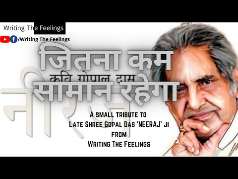 All Writings Of Gopal Das Neeraj | Writing The Feelings