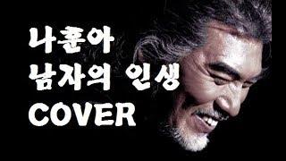 나훈아 남자의 인생 Na Hoon A 男子의 人生 2017 Dream Again 60fps 커버
