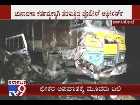 Lorry Collides With Police Jeep, 3 Policemen Killed In Accident In Bagalkot