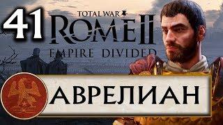 Total War Rome 2 - Расколотая Империя прохождение за Рим Аврелиана #41
