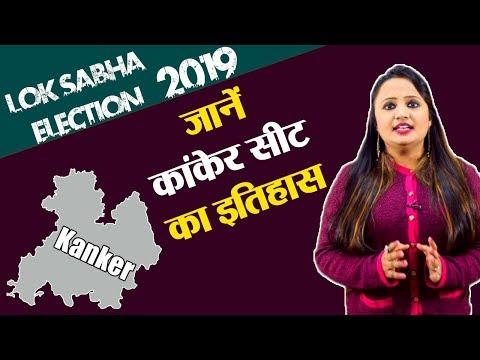 Lok Sabha Election 2019: History Of Kanker, MP Performance Card | वनइंडिया हिंदी